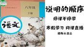 初二语文(部编版)《说明的顺序》-俞毅[上饶市广丰区永丰中学] | 赣教云