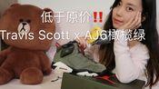 原价买AJ倒钩 锦鲤少女又$172低于发售价买到Travis Scott x AJ6橄榄绿+开箱 【北美留学生日常VLOG】