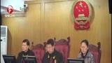 [安徽新闻联播]六安经开区原工委书记、管委会主任周耀 滥用职权、受贿一案在滁州开庭