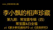 【李小飘的相声珍藏】第九期:常宝霆专辑(四)常宝霆&白全福