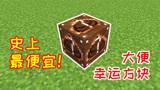 超级幸运方块09:最便宜的幸运方块,只要9块钱就能买1个!