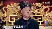 岳云鹏直呼:虽然我不是您亲生的!郭麒麟也没去做过亲子鉴定啊