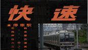 [BVE5]JR神户线芦屋站分歧器故障 驾驶207系电车执行变更进路的快速电车