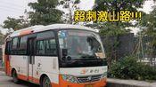 [年终作][超刺激山路!!!]Ep98:广州公交569支线(峨山社→萝岗香雪)全程第一视角POV