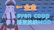【sven coop】碧蓝航线 MOD搬运整合(下载地址在简介)