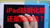 iPad贴钢化膜还是类纸膜?类纸膜降低的画质到底有多少?你能接受类纸膜画质的降低吗?