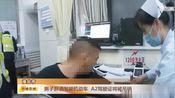 淮北:男子醉酒驾驶机动车,驾驶证将被吊销