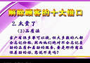 千万财富教程786681【网址www.cgx.pw】,杜云生全集,杜云生讲座大全 (454)