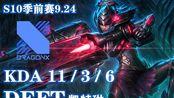DRX Deft凯特琳VS辛德拉-9.24版本韩服排位