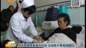 河北贫困患者县内住院 合规医疗费报销90%—在线播放—优酷网,视频高清在线观看