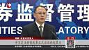 证监会:3月1日不是IPO注册制的执行日 东方新闻 160108