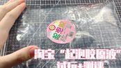"""【昡眼slime】淘宝9.9包邮""""起泡胶原液""""不严谨测评+起泡测试~渣泡声都是原速原音哦!"""