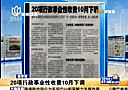 新华社:20项行政事业性收费10月下调[上海早晨]