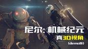 《尼尔: 机械纪元 Demo》解除视角限制,全变3D视野 BY VIPEAZONE