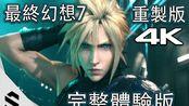 【油管搬运】《最终幻想7:重制版》Demo PS4 Pro版(日语中字) 单人剧情电影化流程视频 1080P