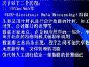 吉林大学 会计信息系统视频教程[www.da-fan-shu.com]番薯学院