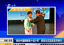 """""""感动中国朝鲜族十佳少年""""颁奖仪式在延吉市举行[新闻早报]"""