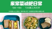 大基数减肥&低卡餐丨炒鸡蛋mini三明治丨辣炒卷心菜丨粗粮和精面食的比例法丨T25第三周打卡