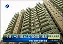 宁德:一次性推出1227套保障性住房[福建卫视新闻]