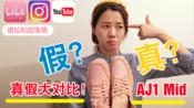 如何辨别球鞋真假?Air Jordan 1 正品VS莆田!