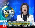 [视频]北京工商局公布首批不公平消费类格式条款 十类27种问题逾期不改将处罚