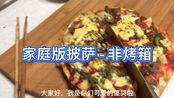 【傻哭啦】的熊霸家庭自制披萨,非烤箱~ 直接上锅焖熟即可~sakura的食材依旧 量大管饱!