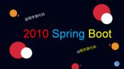 《springboot笔记》5POM配置文件