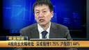 收评:沪指跌1.44%失守5日线【5月18日】