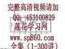 刘坚强自学主板维修视频教程 第125讲-www.sp860.com ,QQ:453100829,莲花学习网