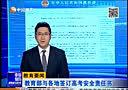 教育部与各地签订高考安全责任书[中国教育报道]