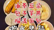 【周末碳水早餐】野生菌包+桂花发糕+油条豆浆+榴莲面包+苹果泡水