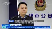 [正点财经]打击地下博彩业 警方跨省抓捕 27人落网 案值超5千万元
