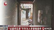 北京市教委:义务教育入学坚持免试就近原则