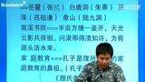新东方在线国家玮讲考研汉硕文化常识概括