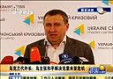 乌克兰代外长:乌主张和平解决克里米亚危机[上海早晨]