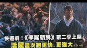 """快追!""""李尸朝鲜""""第二季上架了!这次活尸更强、跑更快!"""