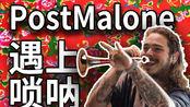 【唢呐】Circles-Post Malone (全球炸裂首发)