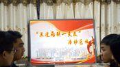 """新疆大学建筑工程学院""""三进两联一交友""""活动微电影(阳帆起航)"""