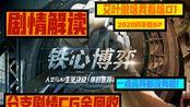 【艾叶做啥我看啥】2020拜年祭SP铁心博弈剧情解读 附全分支剧情CG回收