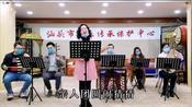 潮曲《人民幸福永康宁》汕头市潮乐传承保护中心