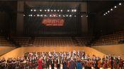 音乐会加演[卡门序曲]2020山东大学新年音乐会