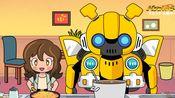 变形金刚 电影《大黄蜂》日本Q版动画《大黄蜂在地球上的日子》第3集 烹饪