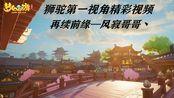 梦幻西游三维版—决战华山(第8期)