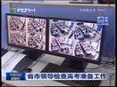 [福州新闻]省市领导检查高考准备工作