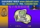 电子商务法律规范 视频教程 全套到www.Daboshi.com 电子科技大学