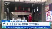 [正点财经]山东梁宝寺煤矿事故救援 11名被困人员全部升井 已送医救治