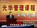 医药销售经理的管理能力提升 刘平.27 时代光华管理课程