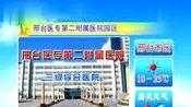河北邢台市晚间天气预报20121009主持人闵晓桐