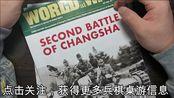 【抗日兵棋】长沙会战 WAW杂志67期second battle of changsha