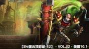 【Shi蛋云顶弈论-S2】 - VOL.32 - 美服10.1 剧毒游侠掠食者,炼金跑酷跑出一片天!